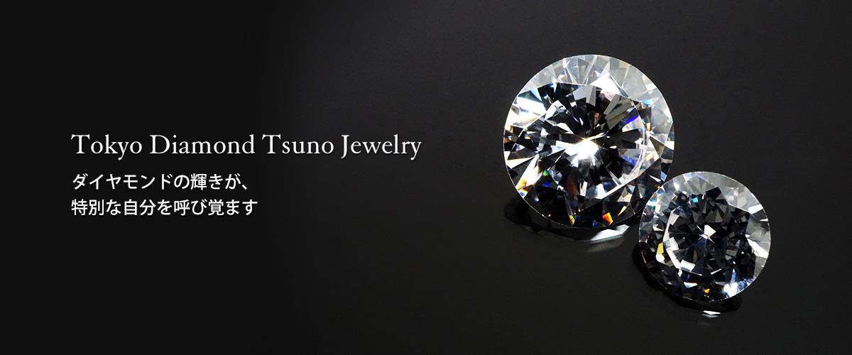 Tokyo Diamond Tsuno Jewelry ダイヤモンドの輝きが特別な自分を呼び覚ます