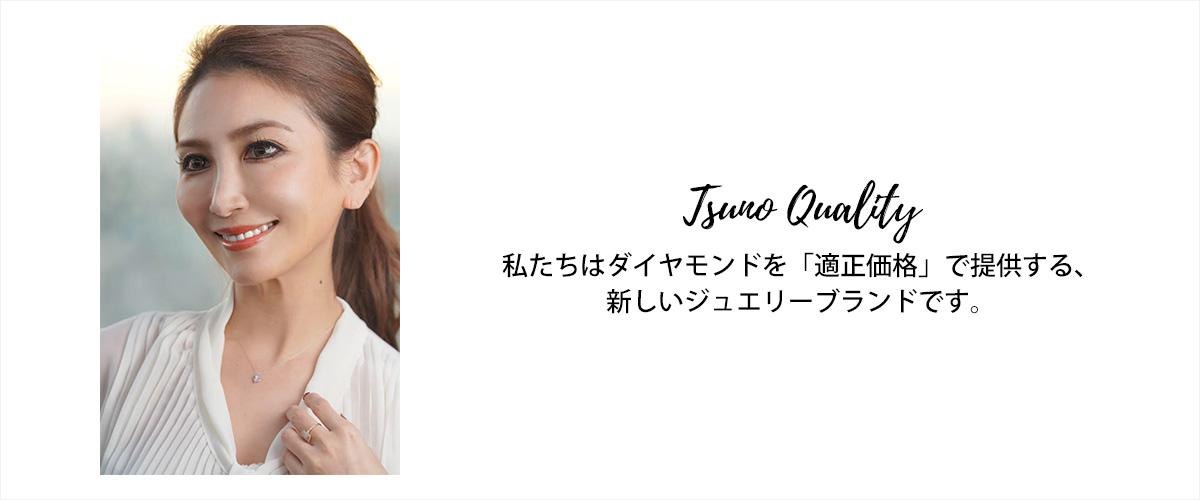 """Tsuno Quality 私たちはダイヤモンドを""""適正価格""""で提供する、新しいジュエリーブランドです。"""