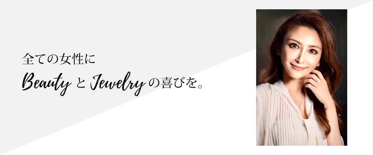 全ての女性にBeautyとJewelryの喜びを。鈴木絢子オフィシャルウェブサイト