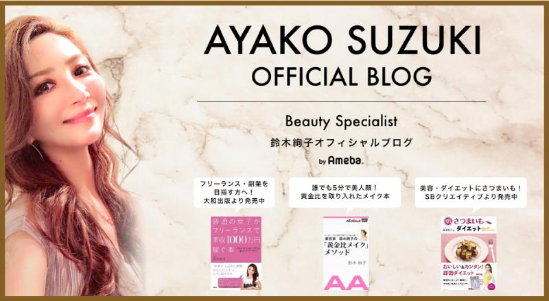 鈴木絢子 オフィシャルブログ Ameba