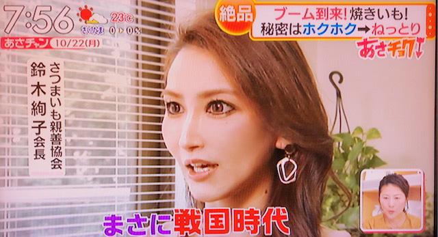 鈴木絢子 出演 TBS あさチャン