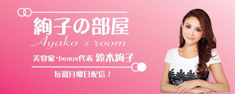 鈴木絢子 出演 中国FM Himalaya 絢子の部屋