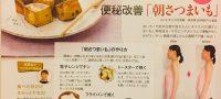 鈴木絢子 雑誌 からだにいいこと